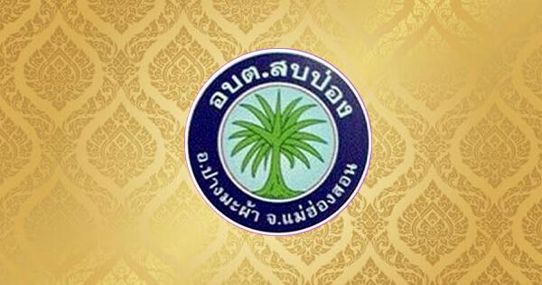 ประกาศองค์การบริหารส่วนตำบลสบป่อง เรื่อง ประกาศใช้ข้อบัญญัติงบประมาณรายจ่ายประจำปีงบประมาณ พ.ศ.  2565